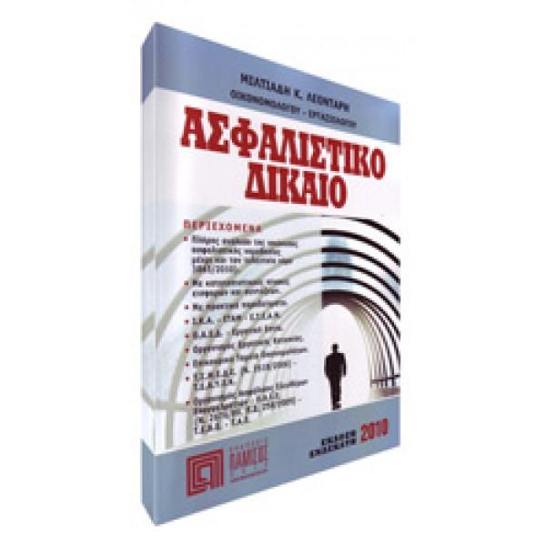 Ασφαλιστικό Δίκαιο (11η έκδοση)