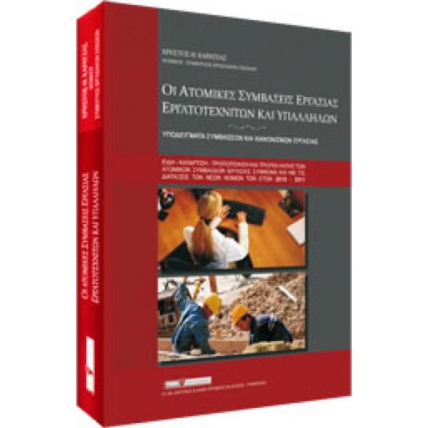 Οι ατομικές συμβάσεις εργασίας εργατοτεχνιτών καυ υπαλλήλων - Υποδείγματα συμβάσεων και κανονισμών εργασίας