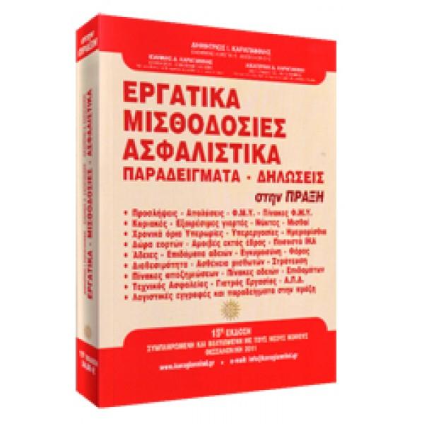 Εργατικά - Μισθοδοσία - Ασφαλιστικά 15ή έκδοση