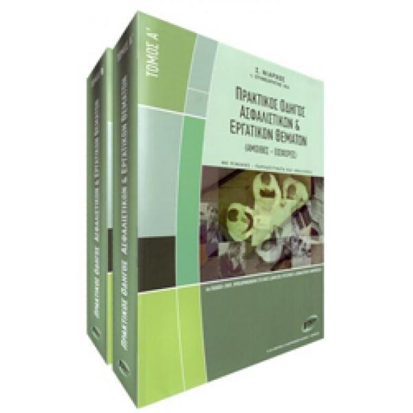 Πρακτικός Οδηγός Ασφαλιστικών & Εργατικών Θεμάτων (2τομο) 6η έκδοση