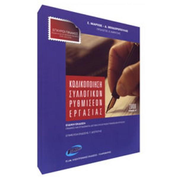 Κωδικοποίηση Συλλογικών Ρυθμίσεων Εργασίας Α' τόμος 2009