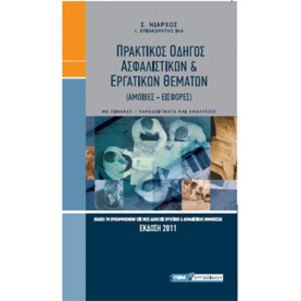 Νέος Πρακτικός Οδηγός Ασφαλιστικών- Εργατικών Θεμάτων - 2 Τόμοι, 7η έκδοση