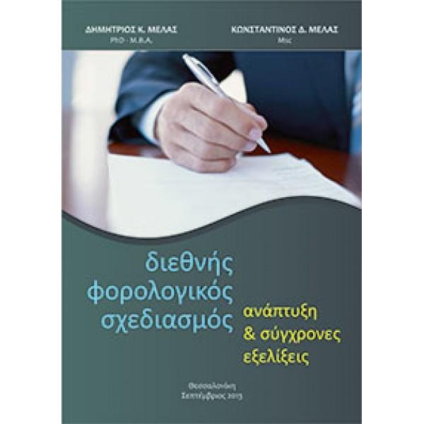 Διεθνής φορολογικός σχεδιασμός, ανάπτυξη & σύγχρονες εξελίξεις