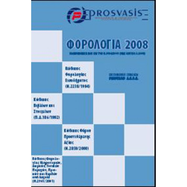 Φορολογία 2008