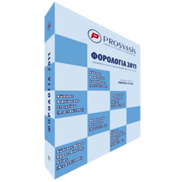 Φορολογία 2011