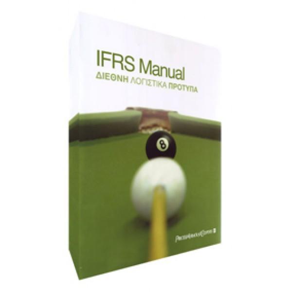 IFRS MANUAL Διεθνή Λογιστικά Πρότυπα