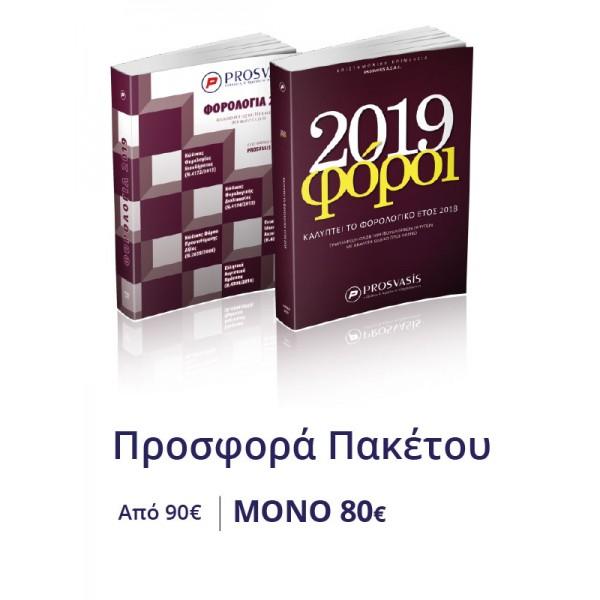 Προσφορά Πακέτου Φορολογία 2019 & Φόροι 2019