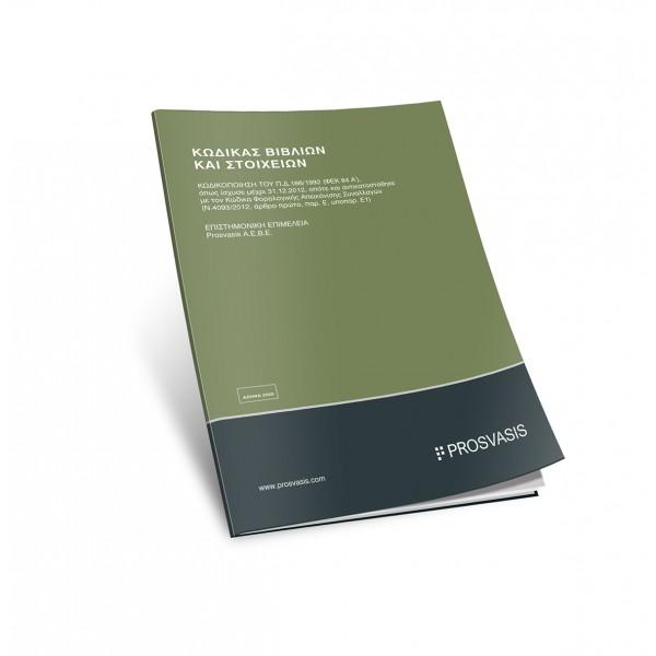 Κώδικας Βιβλίων και Στοιχείων