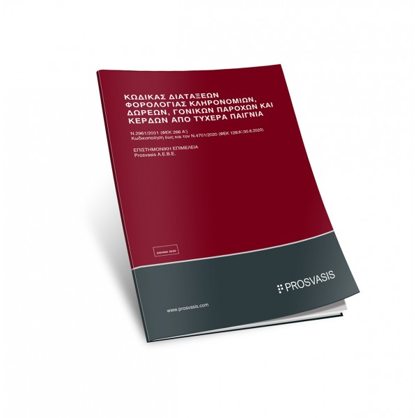 Κώδικας Διατάξεων Φορολογίας Κληρονομιών, Δωρεών, Γονικών Παροχών και Κερδών από Τυχερά Παίγνια