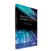 Ηλεκτρονικά βιβλία - Πλατφόρμα myDATA